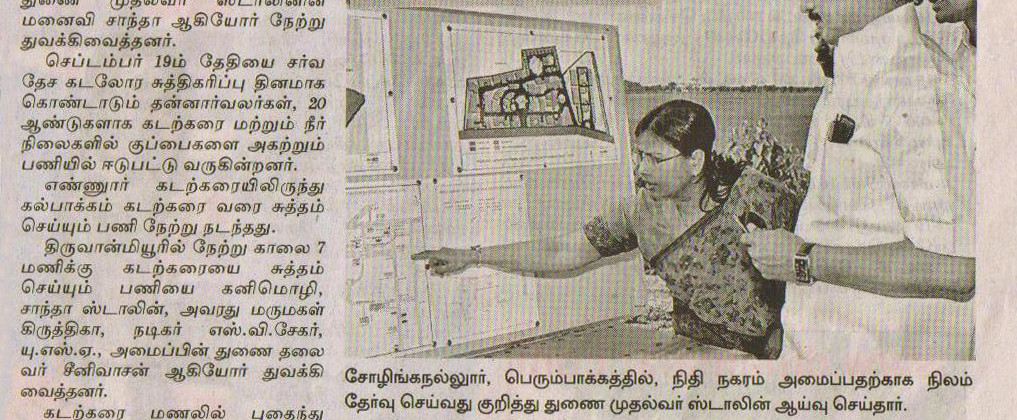 Dinamalar, Sunday 20th September 2009